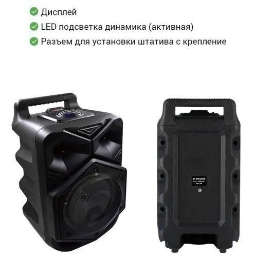 Портативная колонка BT-1778, Bluetooth, с микрофоном для караоке, FM, MP3 и подсветкой